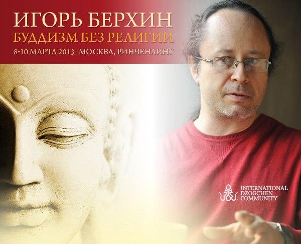 Буддизм без религии